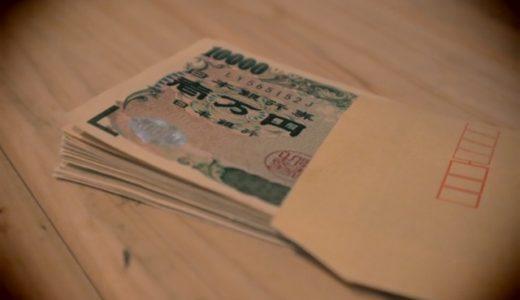 弁護士に依頼する際に必要となる着手金・報酬金とは